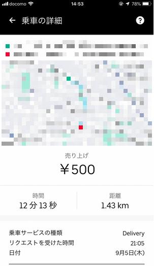 Uber Eats配達パートナーバイト初日の記録1