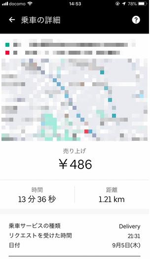 Uber Eats配達パートナーバイト初日の記録3