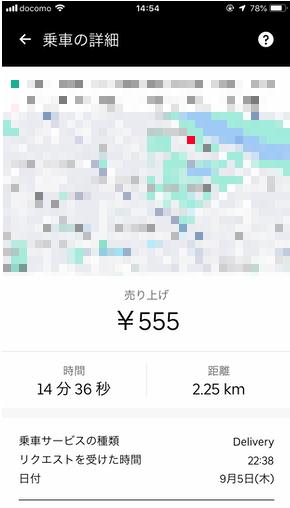 Uber Eats配達パートナーバイト初日の記録4