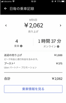 Uber Eats配達パートナーバイト初日の記録5