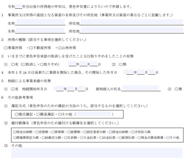青色申告承認申請書の記入方法