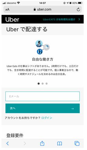 Uber Eats配達パートナーになるための登録方法まとめ1