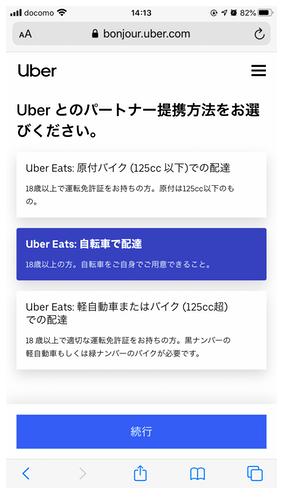 Uber Eats配達パートナーになるための登録方法まとめ3