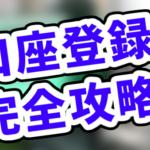 Uber Eats 銀行口座登録方法!三井住友銀行がおすすめでゆうちょ銀行は登録できない?