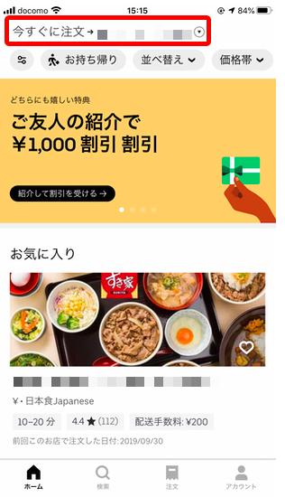 Uber Eatsアプリの住所登録方法