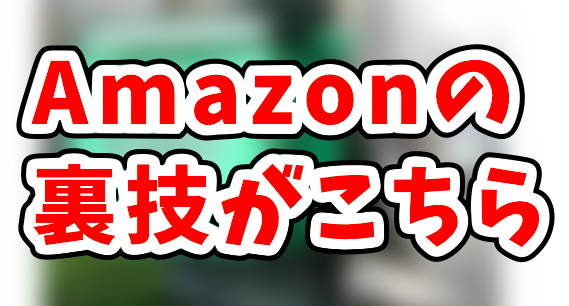 Amazonで実質値引きの裏技紹介!1,000円お得に買う方法が誰でもできて凄すぎる