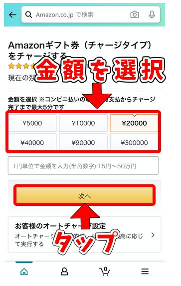 4.チャージしたい金額を選択する