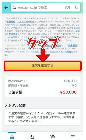 6.「注文を確定する」を選択する