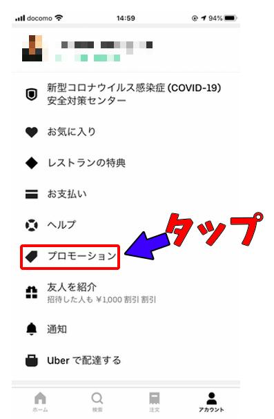 【手順②】「アカウント」→「プロモーション」→「コード入力」をタップ