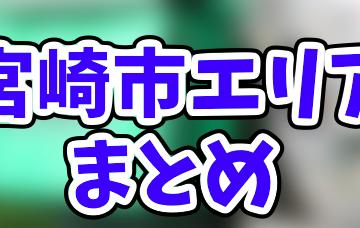 Uber Eats宮崎市エリアの範囲と加盟店まとめ!登録するとお得なクーポン情報も