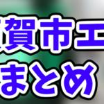 Uber Eats横須賀市エリアの範囲と加盟店まとめ!登録するとお得なクーポン情報も