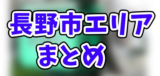 Uber Eats長野市エリアの範囲と加盟店まとめ!登録するとお得なクーポン情報も