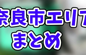 Uber Eats奈良市エリアの範囲と加盟店まとめ!登録するとお得なクーポン情報も