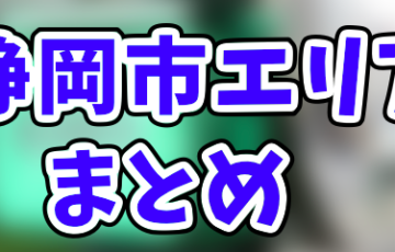 Uber Eats静岡市駿河区・葵区エリアの加盟店と範囲まとめ!登録するとお得なクーポン情報も
