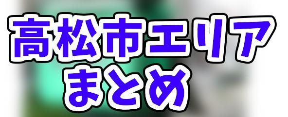 Uber Eats香川県高松市エリアの登録加盟店と範囲はどこ?クーポンコードもご紹介!