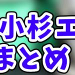 Uber Eats武蔵小杉(中原区)エリアの登録加盟店一覧!登録でお得なクーポンコードもご紹介