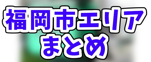 Uber Eats福岡県福岡市エリアの登録加盟店と範囲はどこ?お得なクーポンコードもご紹介!