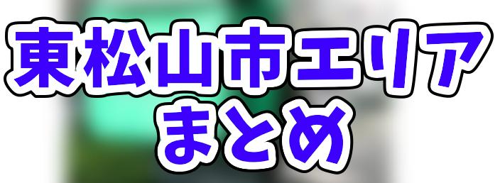 Uber Eats東松山市エリアの登録加盟店と範囲!割引クーポンコードもご紹介します