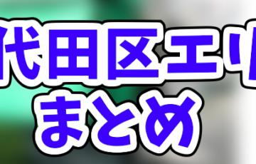 Uber Eats千代田区エリアのおすすめ人気登録加盟店と範囲まとめ!お得なクーポンコードもご紹介します