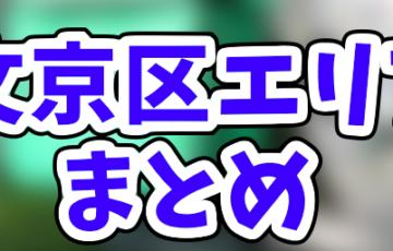 Uber Eats文京区エリアのおすすめ人気登録加盟店と範囲まとめ!お得なクーポンコードもご紹介します