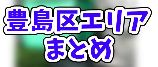 Uber Eats豊島区エリアのおすすめ人気登録加盟店と範囲まとめ!お得なクーポンコードもご紹介します