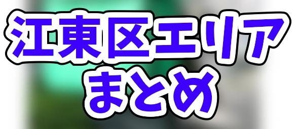 Uber Eats江東区エリアのおすすめ人気登録加盟店と範囲まとめ!お得なクーポンコードもご紹介します