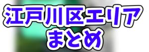 Uber Eats江戸川区エリアのおすすめ人気登録加盟店と範囲まとめ!お得なクーポンコードもご紹介します