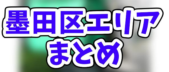 Uber Eats墨田区エリアのおすすめ人気登録加盟店と範囲まとめ!お得なクーポンコードもご紹介します
