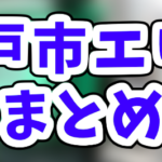 Uber Eats神戸市エリアのおすすめ人気登録加盟店と範囲まとめ!お得なクーポンコードもご紹介します