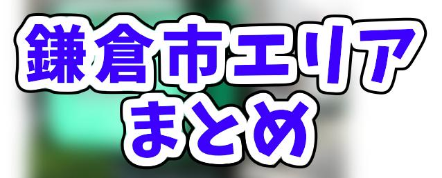 Uber Eats鎌倉市エリアのおすすめ人気登録加盟店と範囲まとめ!お得なクーポンコードもご紹介します