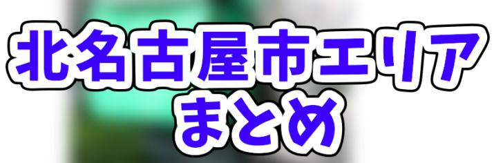 Uber Eats北名古屋市エリアのおすすめ人気登録加盟店と範囲まとめ!お得なクーポンコードもご紹介します