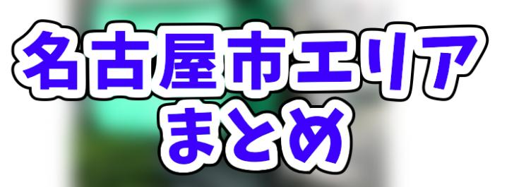 Uber Eats名古屋市エリアのおすすめ人気登録加盟店と範囲まとめ!お得なクーポンコードもご紹介します