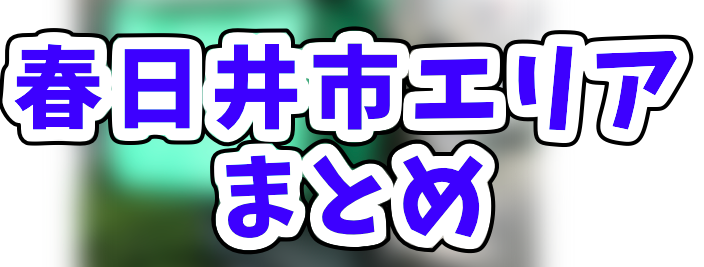 Uber Eats春日井市エリアのおすすめ人気登録加盟店と範囲まとめ!お得なクーポンコードもご紹介します
