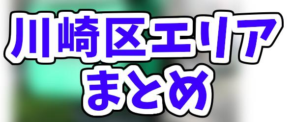 Uber Eats川崎区エリアのおすすめ人気登録加盟店と範囲まとめ!お得なクーポンコードもご紹介します
