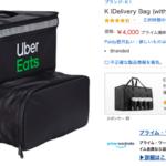 Uber Eatsバッグ(ウバッグ)Amazonの最新公式正規品はココ!転売品だらけの検索結果がヤバい