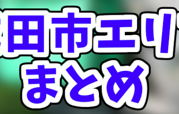 Uber Eats成田市エリアの登録加盟店と範囲はどこ?初回限定クーポンコードもご紹介