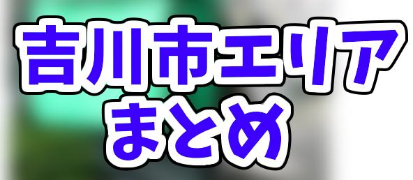 Uber Eats吉川市エリアのおすすめ人気登録加盟店と範囲まとめ!お得なクーポンコードもご紹介します