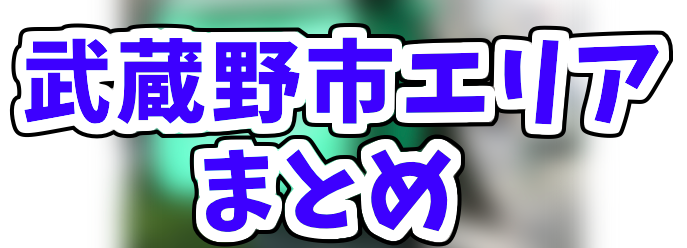Uber Eats武蔵野市エリアのおすすめ人気登録加盟店と範囲まとめ!お得なクーポンコードもご紹介します