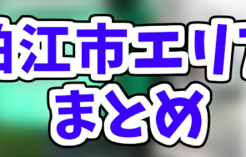 Uber Eats狛江市エリアのおすすめ人気登録加盟店と範囲まとめ!お得なクーポンコードもご紹介します