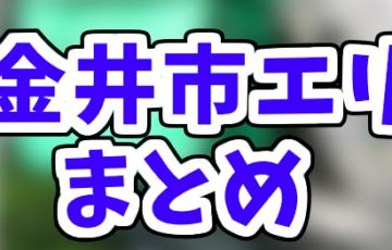 Uber Eats小金井市エリアのおすすめ人気登録加盟店と範囲まとめ!お得なクーポンコードもご紹介します