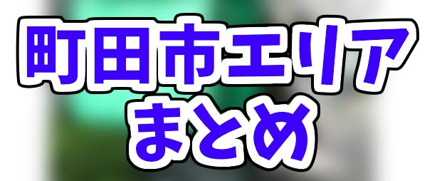 Uber Eats町田市エリアのおすすめ人気登録加盟店と範囲まとめ!お得なクーポンコードもご紹介します