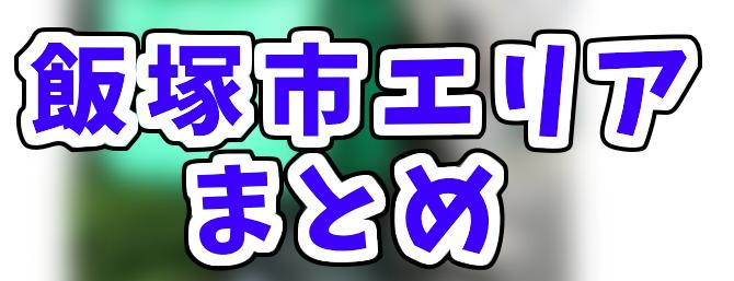 Uber Eats飯塚市エリアの登録加盟店と範囲はどこ?たった1分の操作でお得に注文できるワザも紹介!
