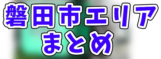 Uber Eats磐田市エリアの登録加盟店と範囲はどこ?たった1分でお得に注文できるワザも紹介!