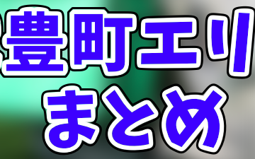 Uber Eats武豊町エリアの登録加盟店と範囲はどこ?たった1分でお得に注文できるワザも紹介!