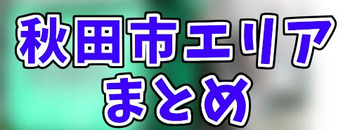 Uber Eats秋田市エリアの登録加盟店と範囲はどこ?たった1分でお得に注文できるワザも紹介!