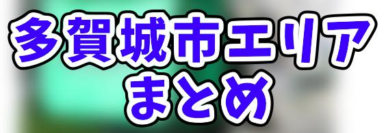 Uber Eats多賀城市エリアの登録加盟店と範囲はどこ?たった1分でお得に注文できるワザも紹介!