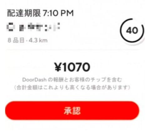 3.チップ【注文受け取り時に表示】